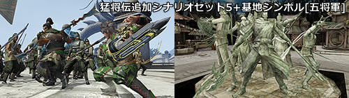 猛将伝DLC追加シナリオセット4