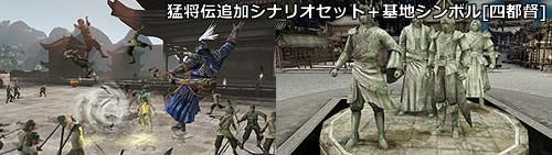 猛将伝DLC追加シナリオセット7