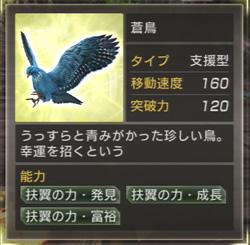 蒼鳥の能力値