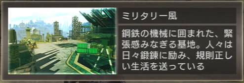 DLC基地テーマ[ミリタリー風]の詳細TOP画像