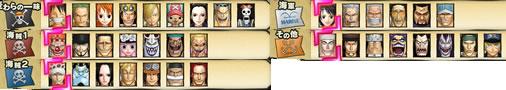 全キャラクター一覧表
